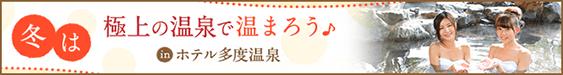 冬は極上の温泉で温まろうinホテル多度温泉(三重県桑名市)